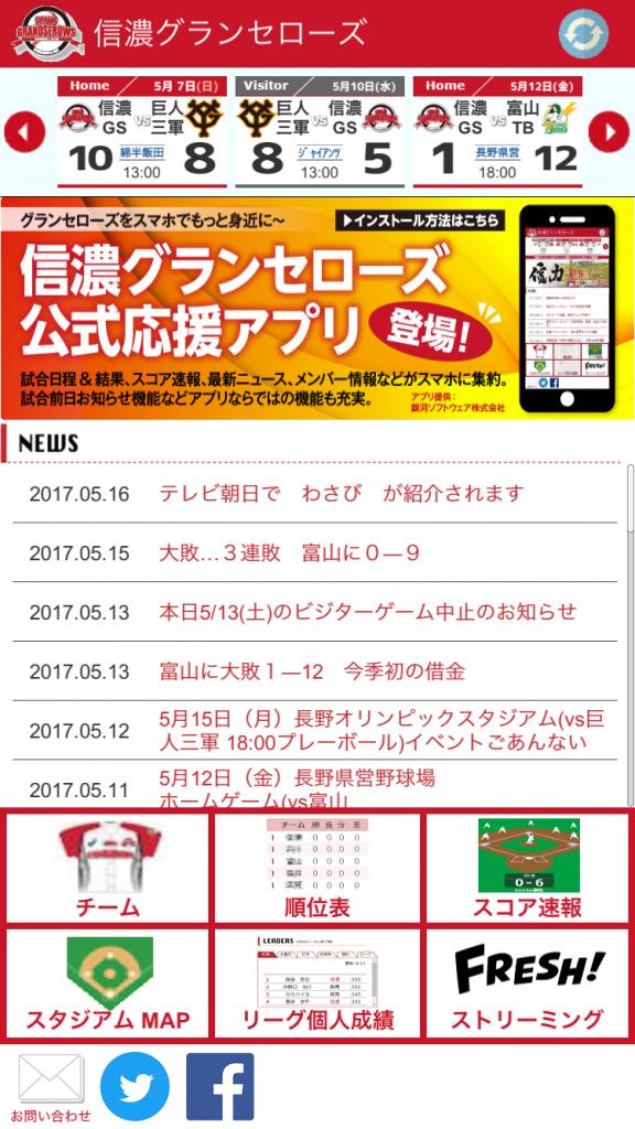 信濃グランセローズ公式応援アプリTOP画面
