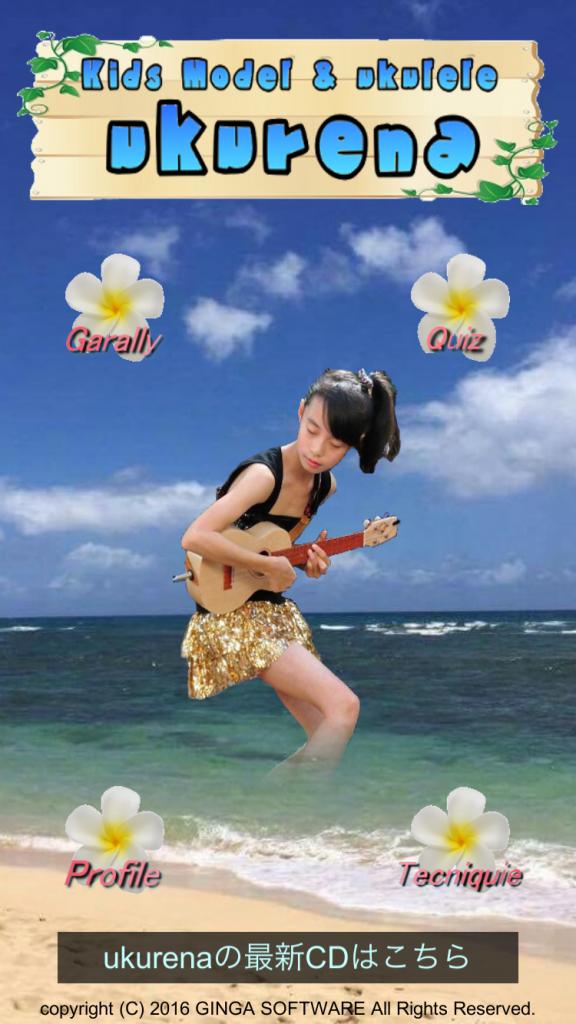 KidsModel&ukulele_ukurenaTOP画面