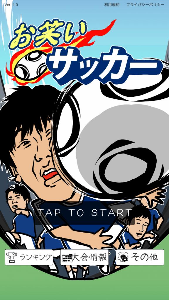 お笑いサッカーTOP画面
