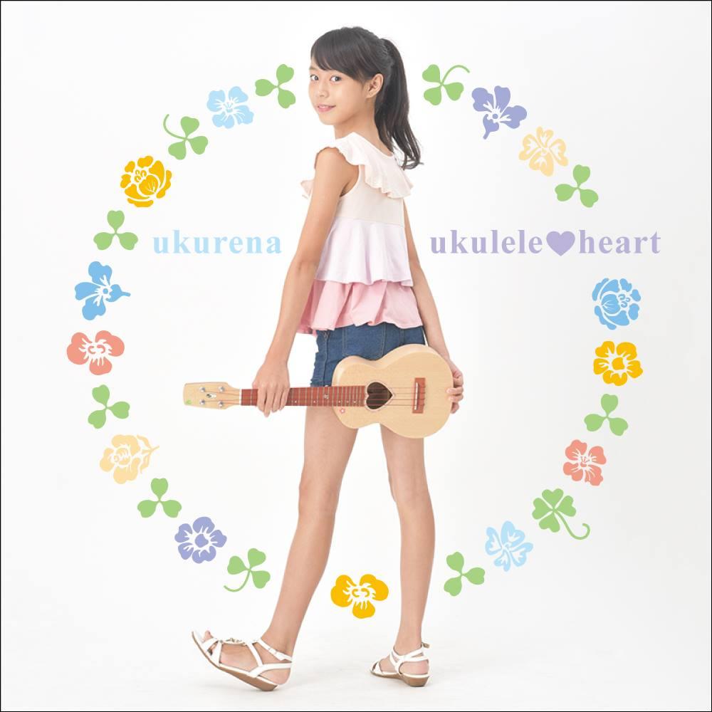 ukurena_ukulele♥heart_CDジャケット