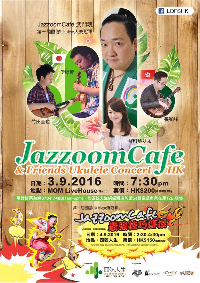 JazzoomCafe&FriendsUkuleleConcertHK告知画像