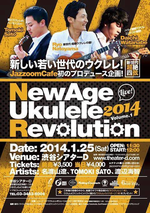 NewAgeUkuleleRevolution2014告知画像