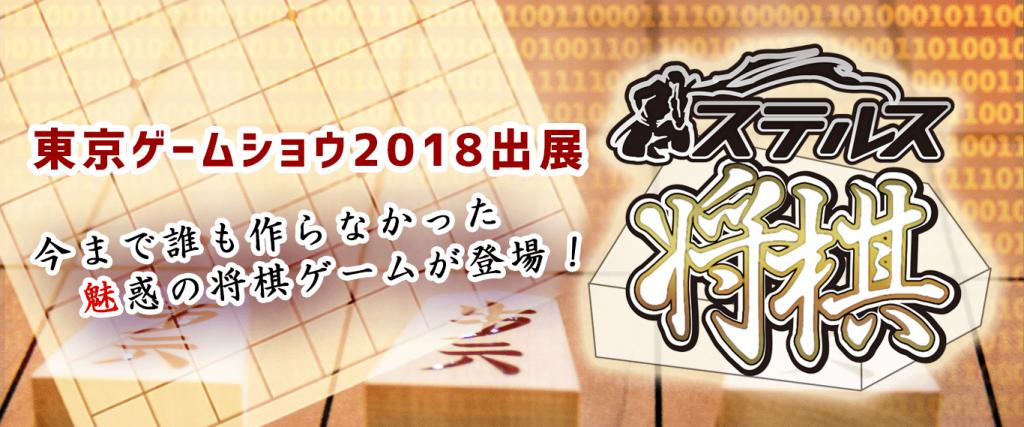 ステルス将棋が東京ゲームショウ2018に出展