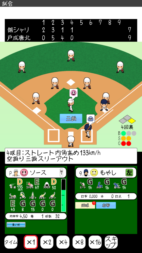 おかず甲子園令和名勝負ゲーム画面02